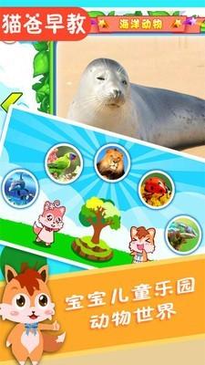 宝宝儿童动物世界软件截图0