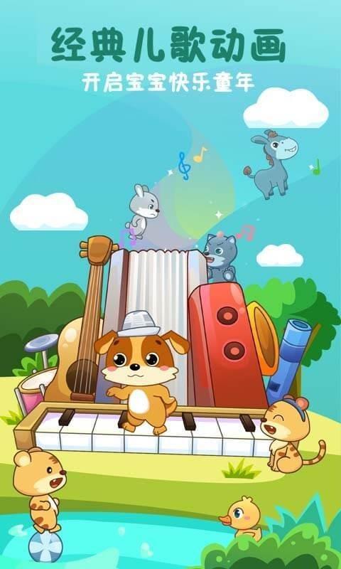 儿童教育乐奇儿歌软件截图0