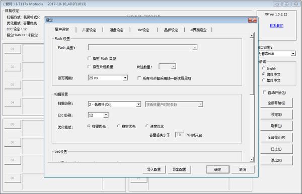 联阳主控量产工具(IT117x MPTool)下载