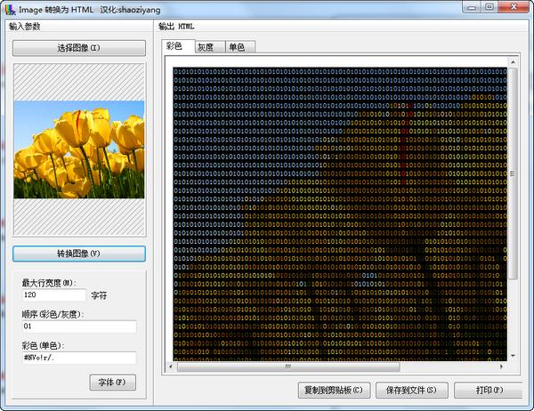 ImageHTML下载