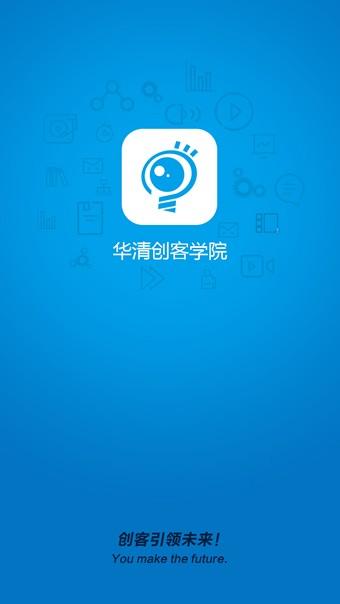 华清创客学院软件截图0