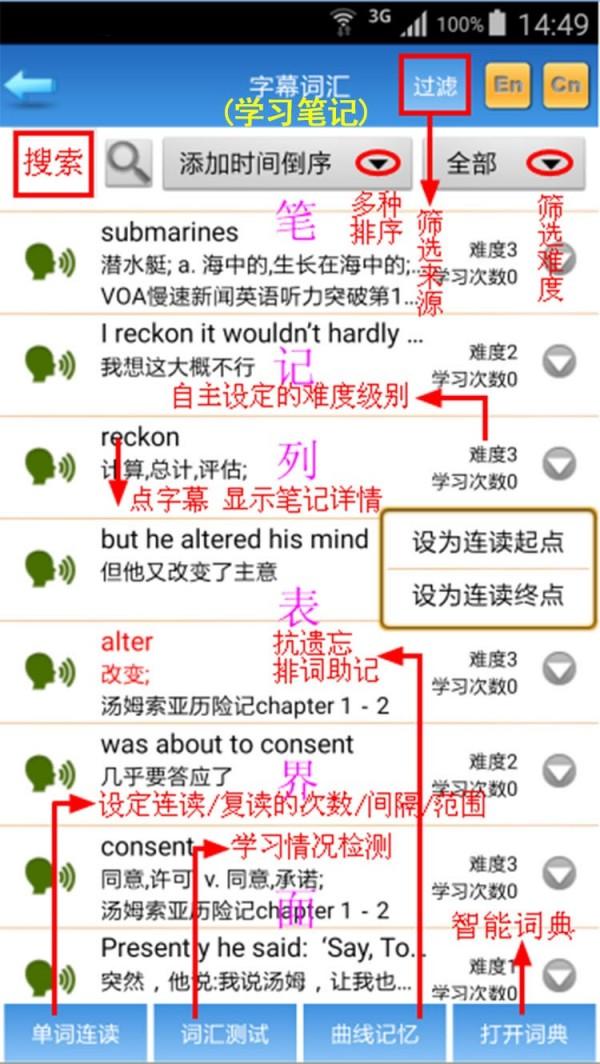 畅学优优英语快学王软件截图3