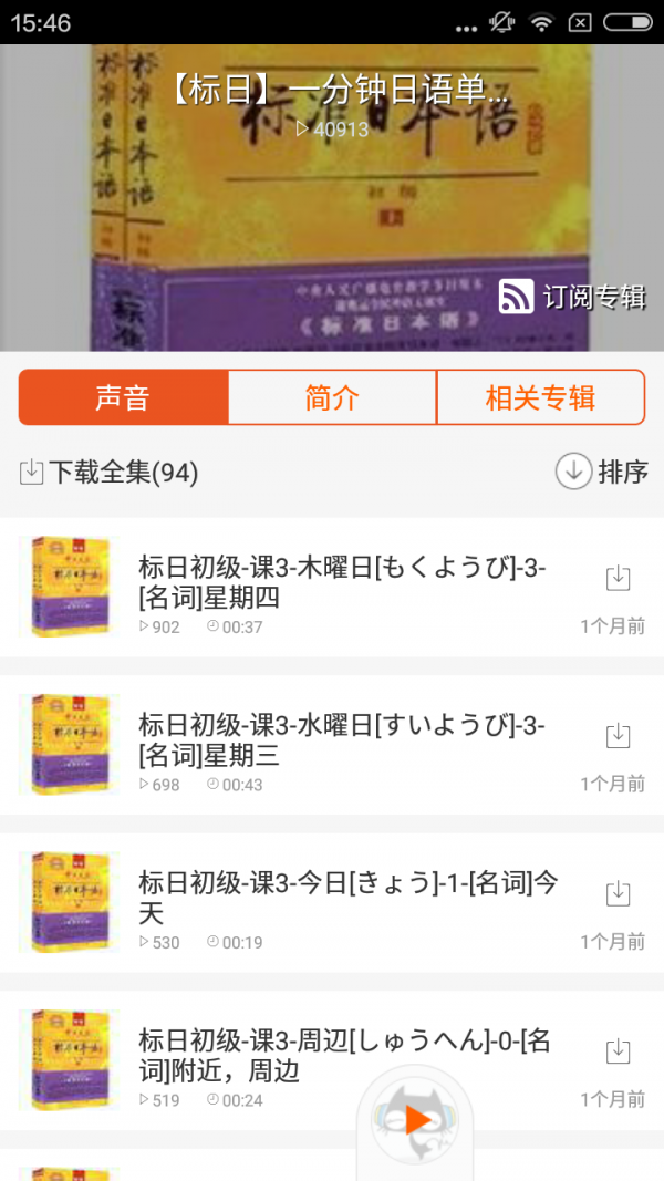 日语学习大全集