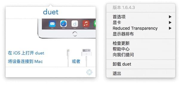 duet display windows下载