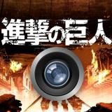 进击的巨人相机