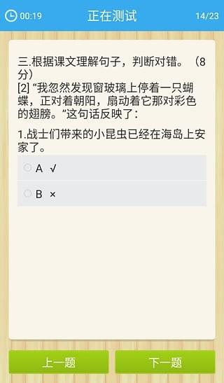 泰安教育云平台