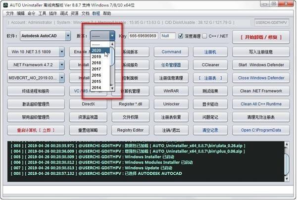 AUTO Uninstaller(AutoDesk卸载工具)下载
