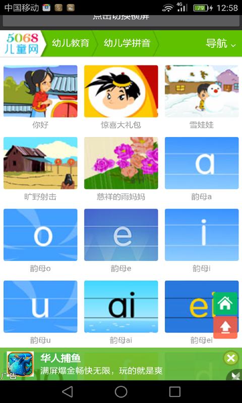 拼音及识字卡软件截图0