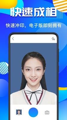 AI智能证件照