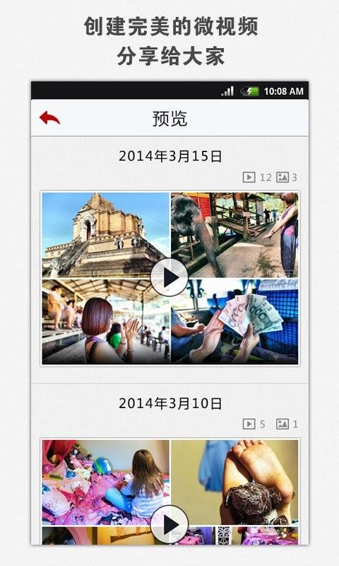 美图视频合成软件