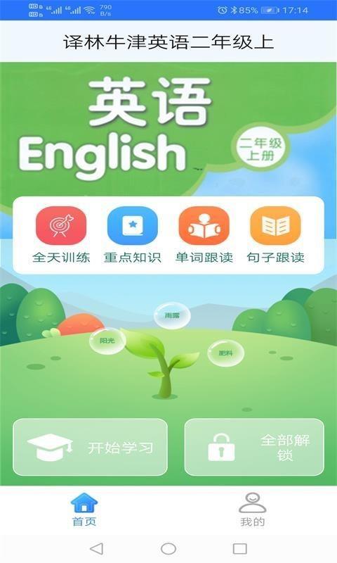 英语复读机app哪个好_复读机软件哪个好一些_手机复读机app