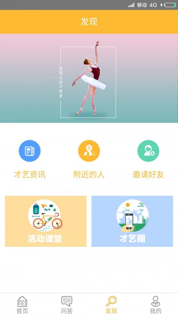 爱尚艺学生端软件截图1