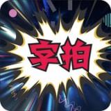 视频加字幕软件app