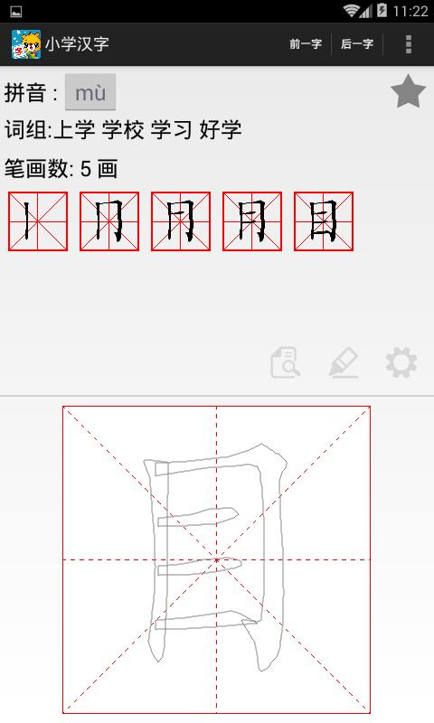 小学汉字软件截图2