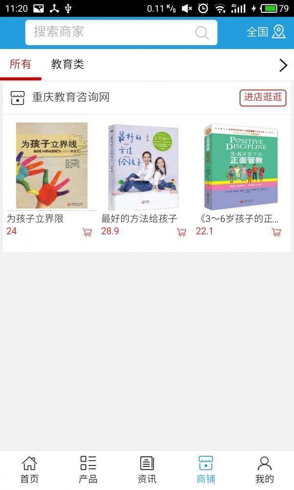 重庆教育咨询软件截图3