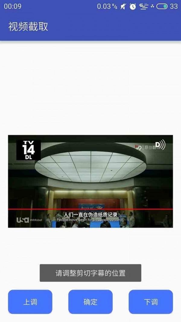 视频截图大师软件截图3
