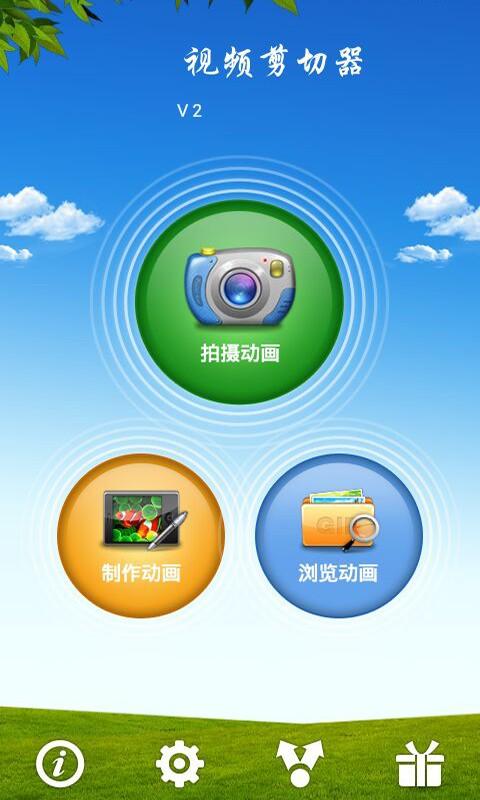 视频剪切器软件截图0