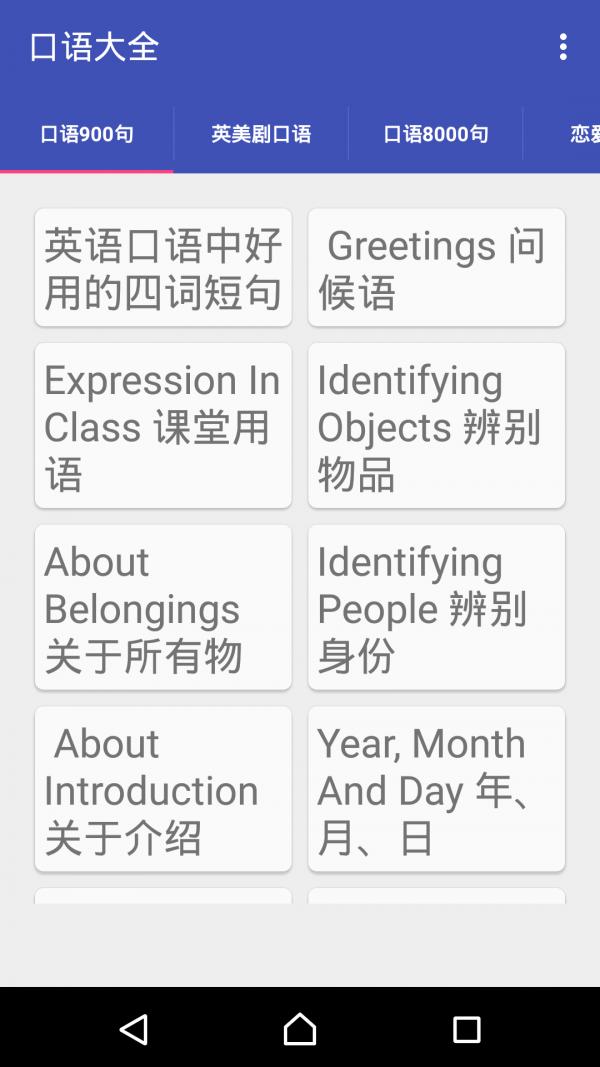 英语实用学习手册