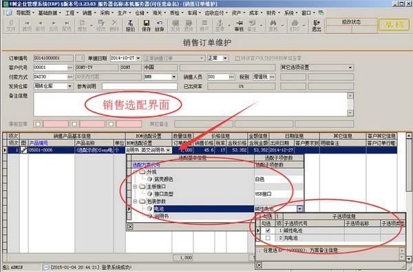 E树企业管理软件(ERP系统)下载