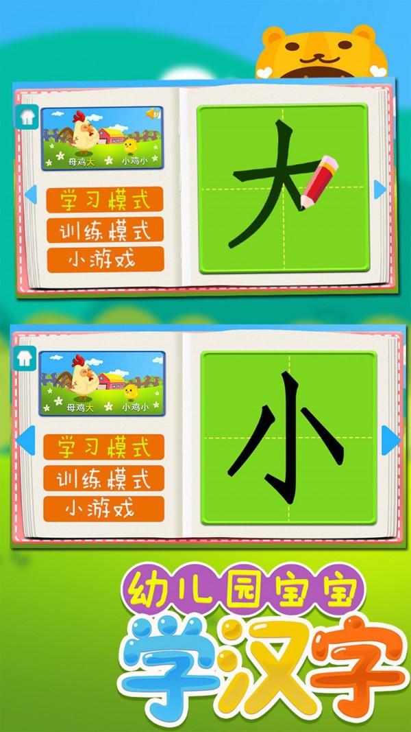 儿童识字认字益智写字板软件截图1