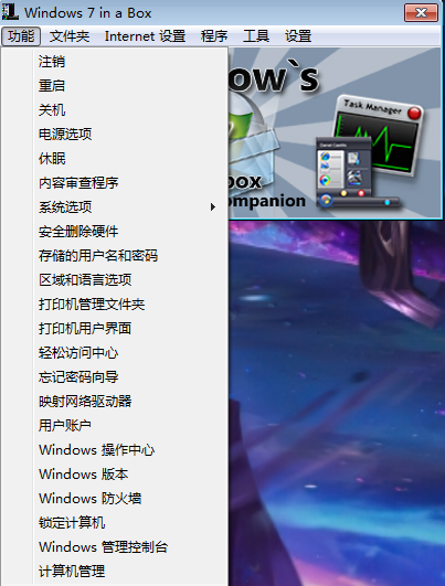 Windows 7 in a Box(WIN7工具集装箱)下载