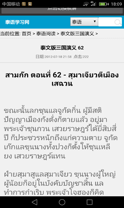 学泰语助手软件截图3