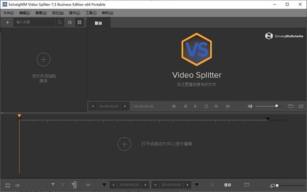 视频分割合并工具(SolveigMM Video Splitter)下载