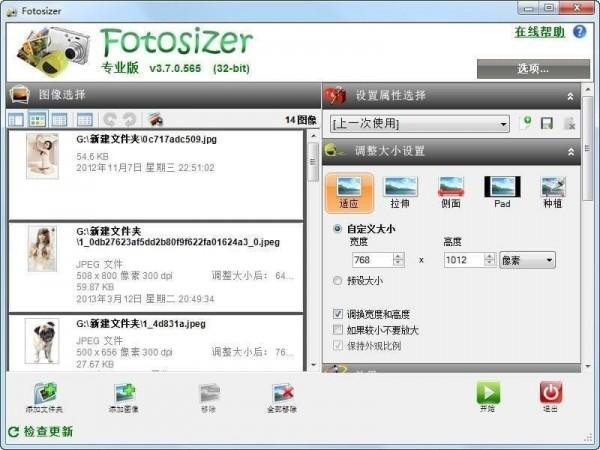 Fotosizer批量改图大小下载