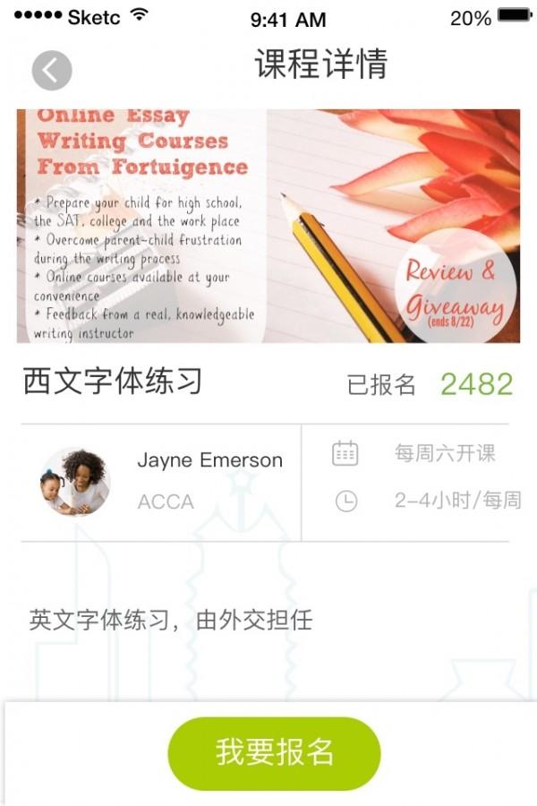 维多利外语软件截图0