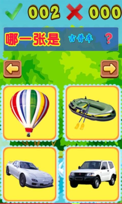 小伴龙学交通游戏软件截图2