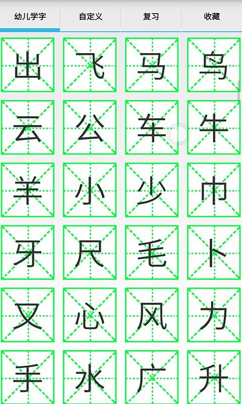 写汉字的宝宝
