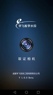 数字水印取证相机软件截图0