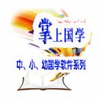 传统国学经典朗读