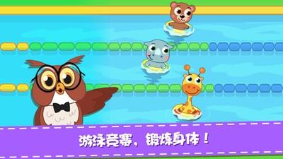 动物欢乐园软件截图3