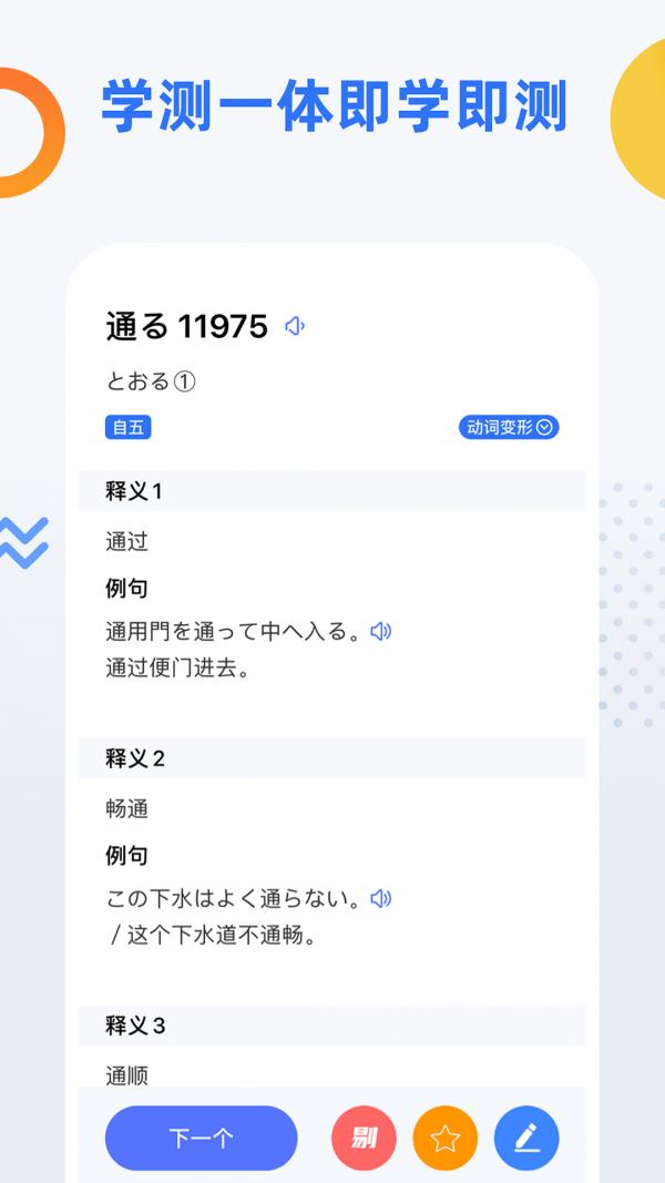 日语考级软件截图2