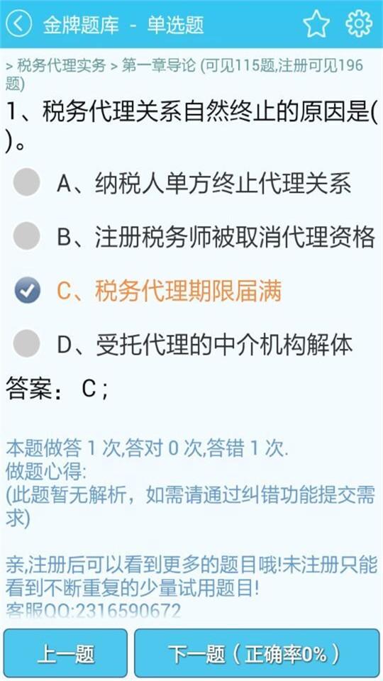 税务师资格考试