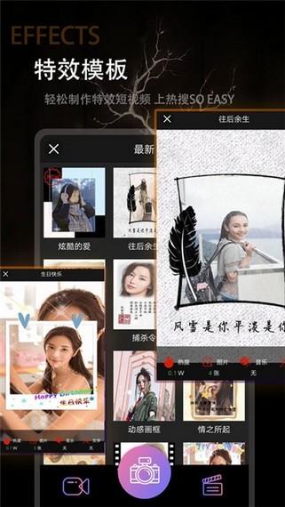 酷影特效短视频软件截图2