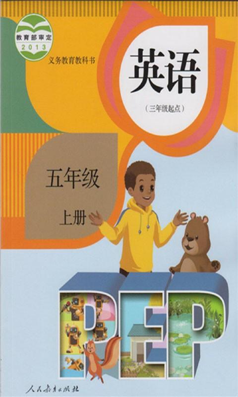 人教PEP英语五年级上册