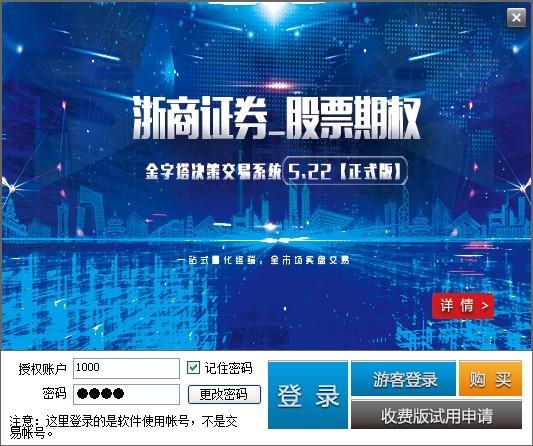 浙商证券金字塔量化交易系统下载