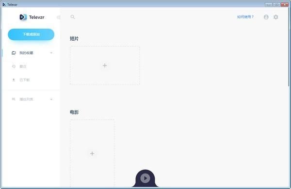 Televzr(视频下载软件)下载