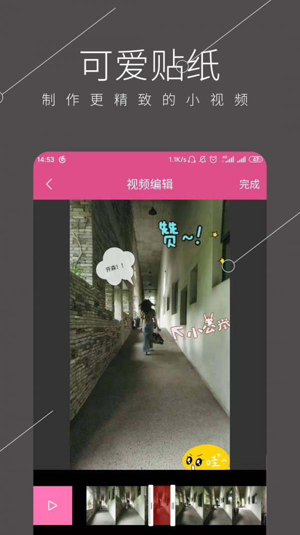 视频全能剪辑软件截图2