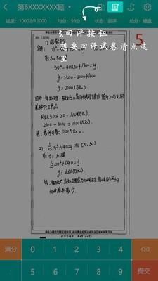 五岳阅卷软件截图2
