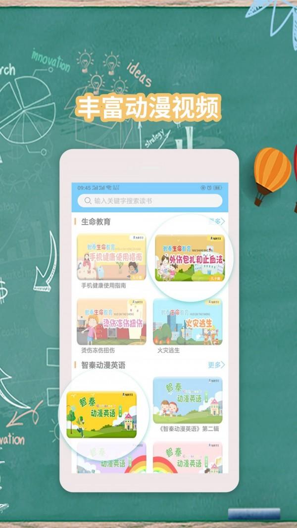 K15智秦学习软件截图3