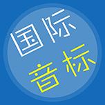 英语音标app