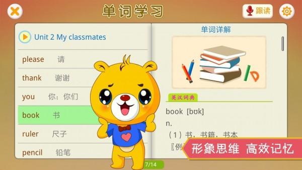深圳小学英语软件截图1