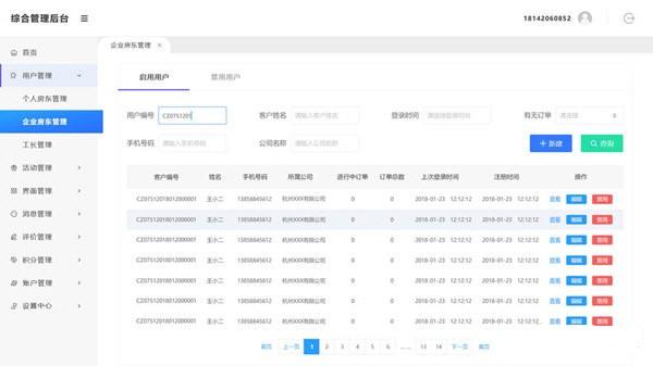 Element UI(网站快速成型工具)下载