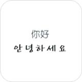 韩语学习帮手