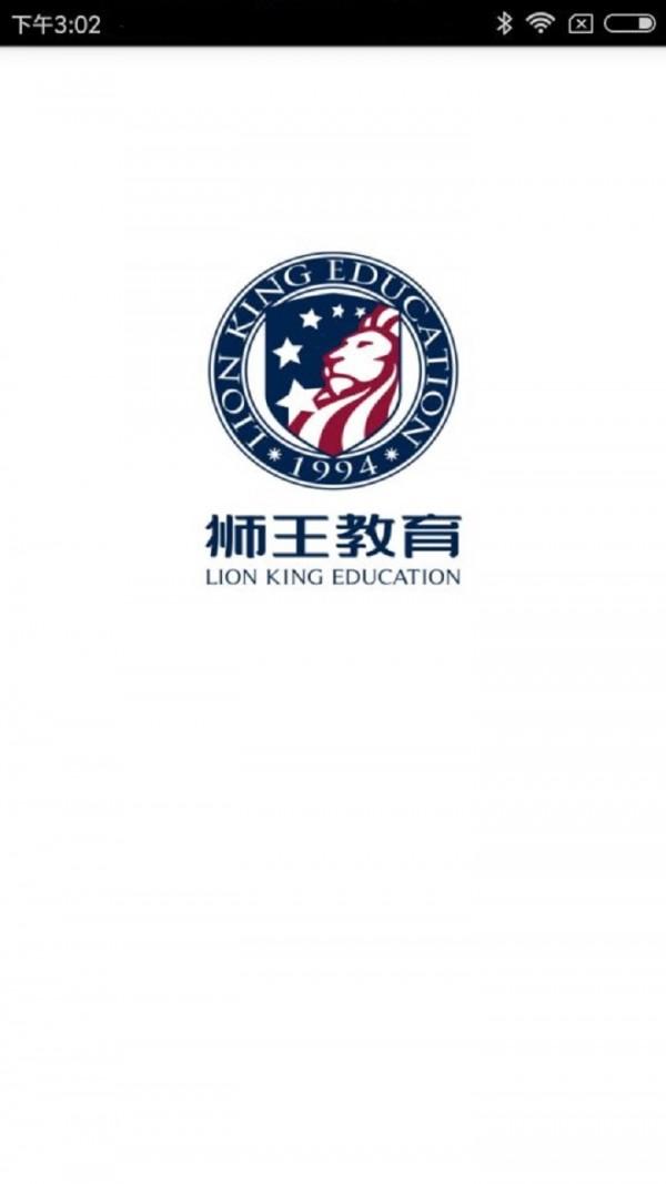 狮王教育授课平台软件截图0