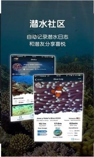 潜水相机软件截图3