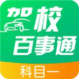 模拟学车app